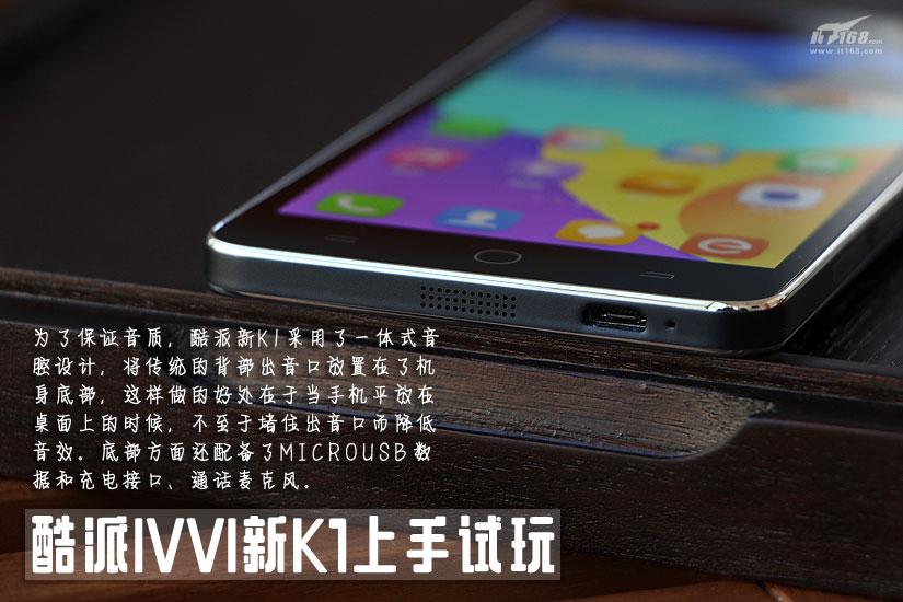 双玻璃设计+64位cpu 酷派ivvi新k1试玩