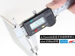 4.75mm是手机极限厚度?vivo X5Max拆解