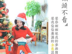 九个纯真瞬间 联想YOGA平板2圣诞暖人心