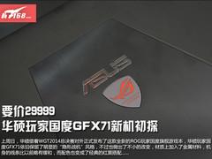 要价29999 华硕玩家国度GFX71新机初探