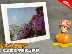 给父母送照片 松鼠智能相框试玩体验