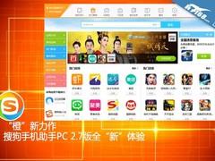 """搜狗手机助手PC 2.7版全""""新""""体验"""