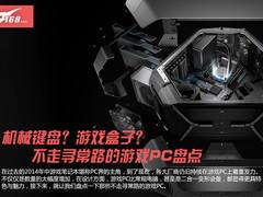 创新花样百出 游戏PC之不走寻常路盘点