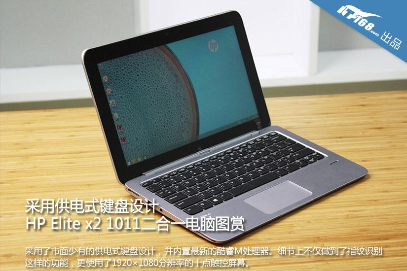 供电式键盘设计 HP Elite x2 1011图赏