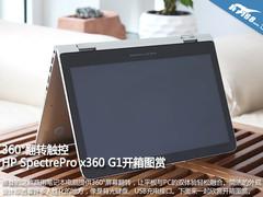 360°翻转触控 HP SpectrePro x360图赏