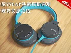 外观党实惠之选 索尼770AP头戴耳机评测