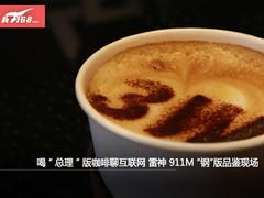 品总理咖啡侃互联网 雷神911M现场品鉴