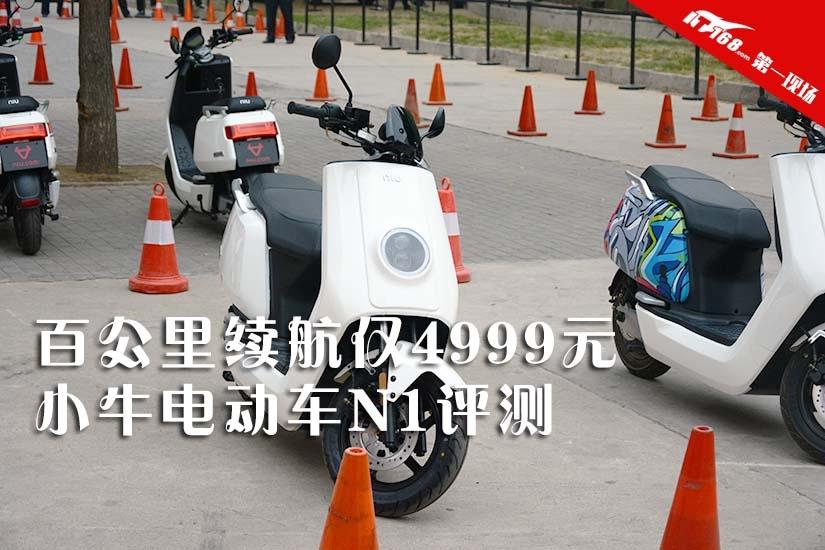 【好玩】百公里续航仅4999元 小牛电动车n1评测