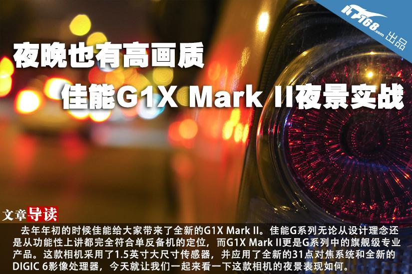 夜晚也有高画质 佳能G1X II夜景实战