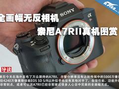 全画幅无反相机 索尼A7RII真机图赏
