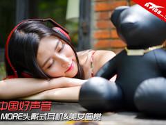 中国好声音·1MORE头戴式耳机&美女图赏
