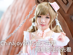 Chinajoy2015盛大开幕 海量美图抢先看