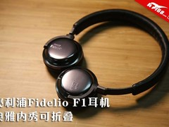典雅内秀可折叠 飞利浦Fidelio F1耳机