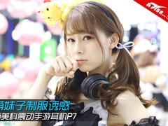 萌妹子制服诱惑 硕美科震动手游耳机P7