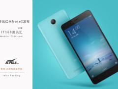 799元红米Note2发布 IT168当周资讯汇总