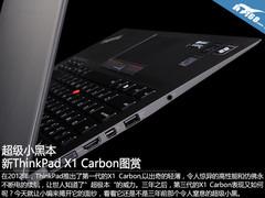 超级小黑本 新ThinkPad X1 Carbon图赏
