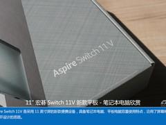 11英寸四形态 宏碁Switch 11V新品欣赏
