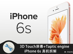 3D Touch屏幕+电池缩水 iPhone6s拆解