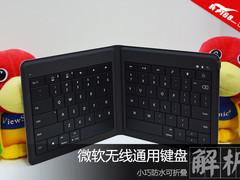 小巧防水可折叠 微软无线通用键盘赏析