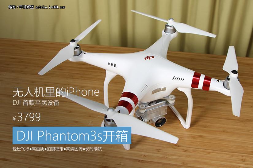 3799元平民无人机 大疆Phantom3s开箱