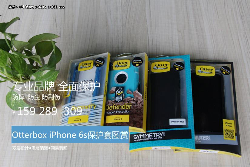 全面保护 Otterbox iPhone6s保护套图赏