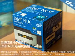 血统纯正小巧精致 Intel NUC准系统拆解