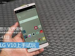 双屏幕+双前摄像头 LG V10上手试玩