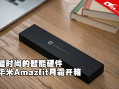 最时尚的智能硬件 华米Amazfit月霜开箱