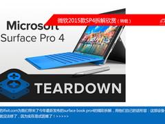 实难维修!微软Surface Pro4拆解转载