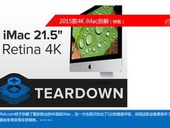 绝对没得修!2015款21英寸4K版iMac拆解