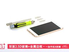 双面2.5D玻璃+金属边框 一加手机X拆解