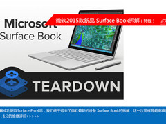 又一超难!微软Surface Book详尽拆解!