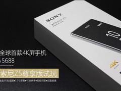 全球首款4K屏手机 索尼Z5尊享版上手玩