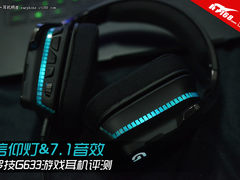 信仰灯&7.1音效 罗技G633游戏耳机评测