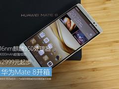 16nm麒麟950+超强续航 华为Mate 8开箱