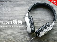 爽快源自震动 声丽W271游戏耳机初体验