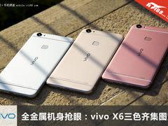 全金属机身抢眼:vivo X6三色齐集图赏