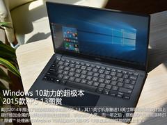 Windows 10的超极本 2015款XPS 13图赏