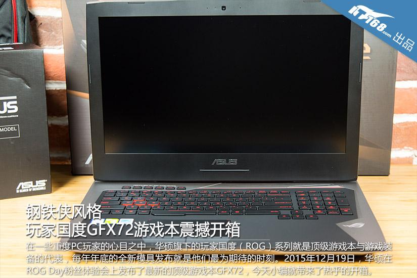 钢铁侠风格 华硕GFX72游戏本震撼开箱