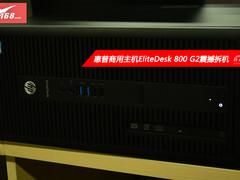 惠普商用主机EliteDesk 800 G2震撼拆机
