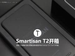 一款难得的国产精品 Smartisan T2开箱