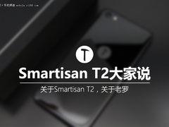 关于Smartisan T2关于老罗 大家怎么说