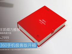 王凯倾情代言 360手机极客版开箱图赏