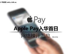 苹果Apple Pay入华首日 网络辣评全汇总