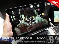 极致轻薄 Thinkpad X1 Carbon现场图赏