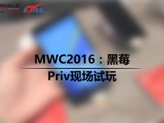 MWC2016:滑盖全键盘 黑莓Priv现场试玩