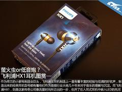 萤火虫or低音炮? 飞利浦HX1耳机图赏