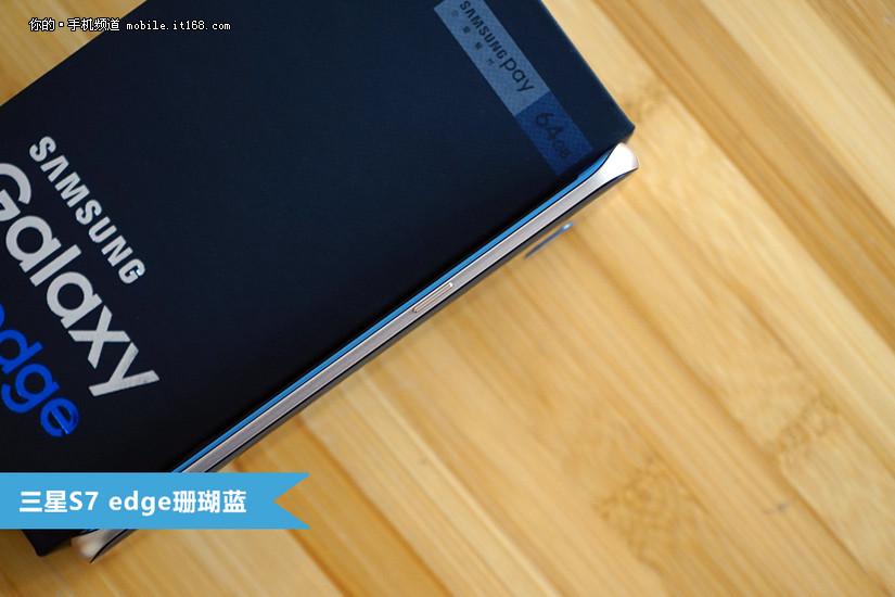 三星S7 edge珊瑚蓝