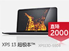 降价2000元 戴尔XPS13超极本现价7999起
