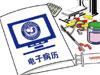 医院CIO解读电子病历与电子病历系统